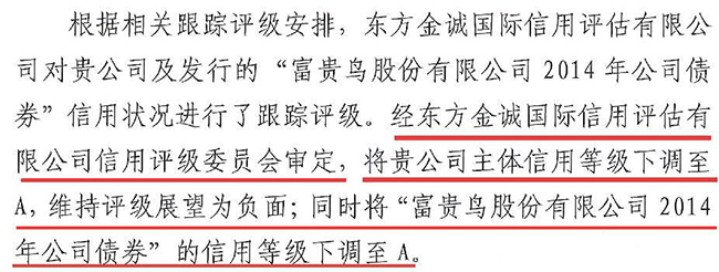 """富贵鸟""""贵气""""不再 经营财务双双恶化 """"内斗""""难止戈"""
