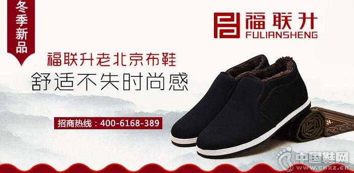 福联升老北京布鞋:舒适不失时尚感