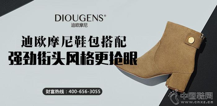 迪欧摩尼鞋包搭配 强劲街头风格更抢眼
