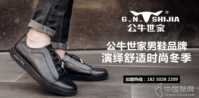 公牛世家男鞋品牌 演绎舒适时尚冬季