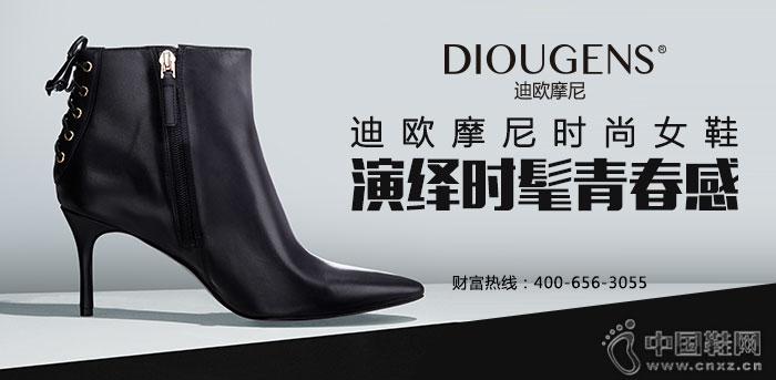 迪欧摩尼时尚女鞋 演绎时髦青春感
