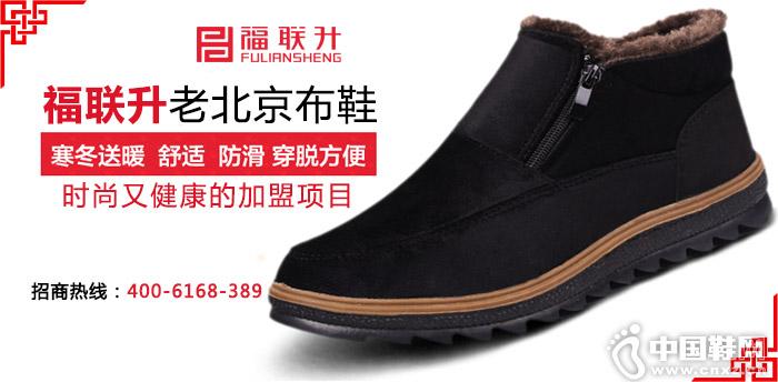 福联升老北京布鞋 时尚又健康的加盟项目