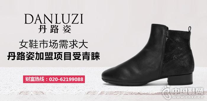 女鞋市场需求大 丹路姿加盟项目受青睐