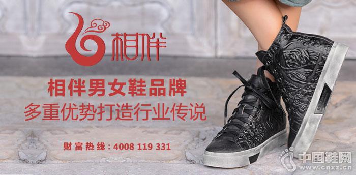 相伴男女鞋品牌 多重优势打造龙8国际娱乐手机登入传说