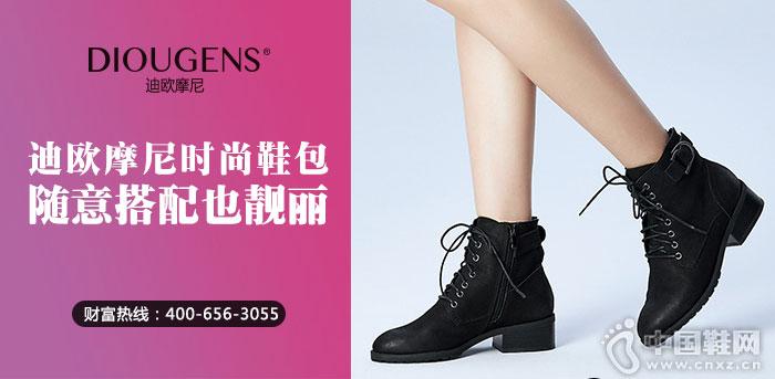 迪欧摩尼时尚鞋包 随意搭配也靓丽