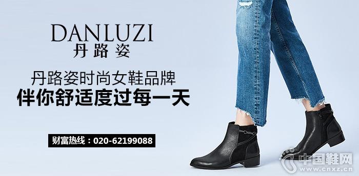丹路姿时尚女鞋品牌 伴你舒适度过每一天