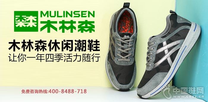 木林森休闲潮鞋 让你一年四季活力随行