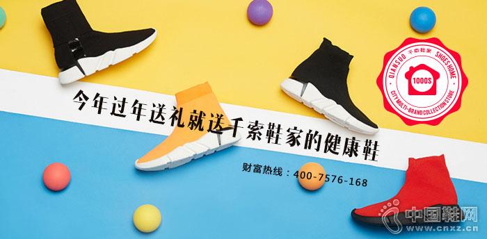 今年过年送礼就送千索鞋家的健康鞋