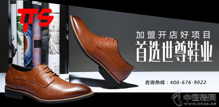 加盟开店好项目 首选世尊鞋业