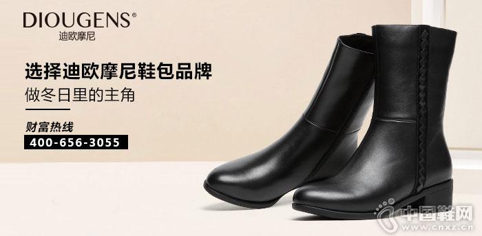 选择迪欧摩尼鞋包品牌 做冬日里的主角