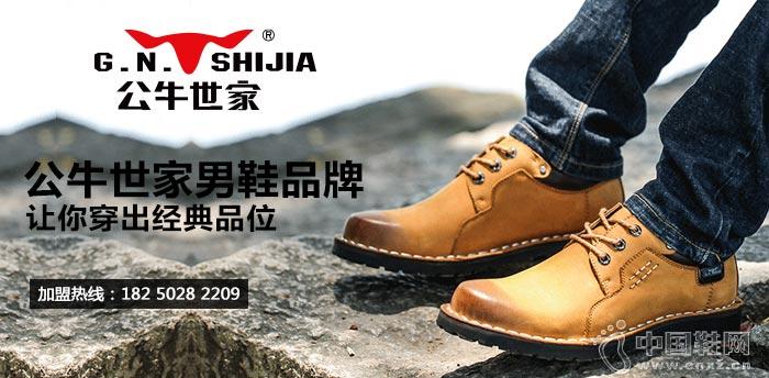 公牛世家男鞋品牌 让你穿出经典品位