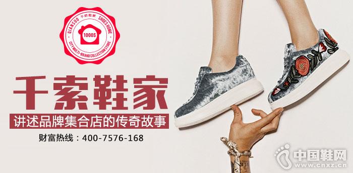千索鞋家 讲述品牌集合店的传奇故事