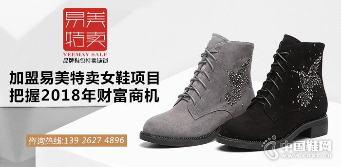 加盟易美特卖女鞋项目 把握2018年财富龙8国际娱乐手机登录入口