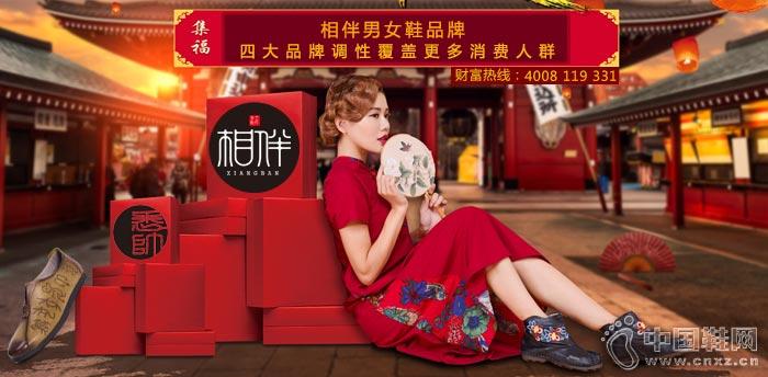 相伴男女鞋品牌:四大品牌调性覆盖更多消费人群