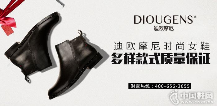 迪欧摩尼时尚女鞋:多样款式质量保证