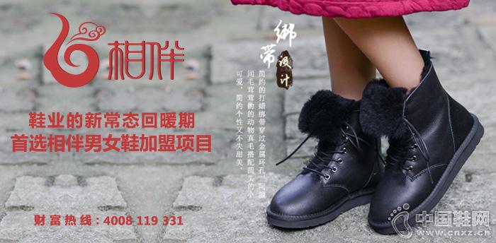 鞋业的新常态回暖期 首选相伴男女鞋加盟项目