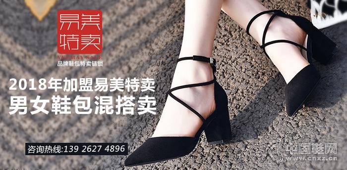 2018年:加盟易美特卖 男女鞋包混搭卖