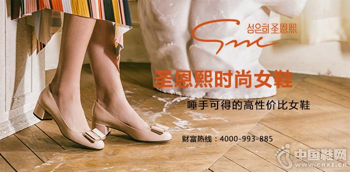 圣恩熙时尚女鞋:唾手可得的高性价比女鞋