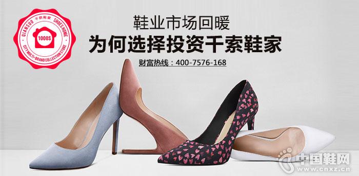 鞋业市场回暖 为何选择投资千索鞋家?