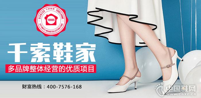 千索鞋家:多品牌整体经营的优质项目