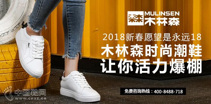 2018新春愿望是永远18?木林森时尚潮鞋让你活力爆棚