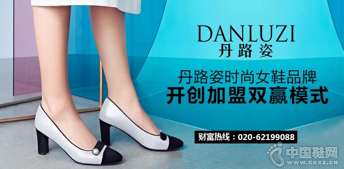 丹路姿时尚女鞋品牌 开创加盟双赢模式