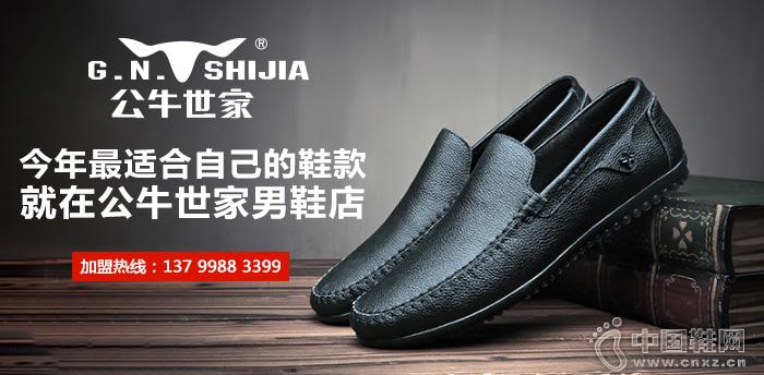 今年最适合自己的鞋款 就在公牛世家男鞋店