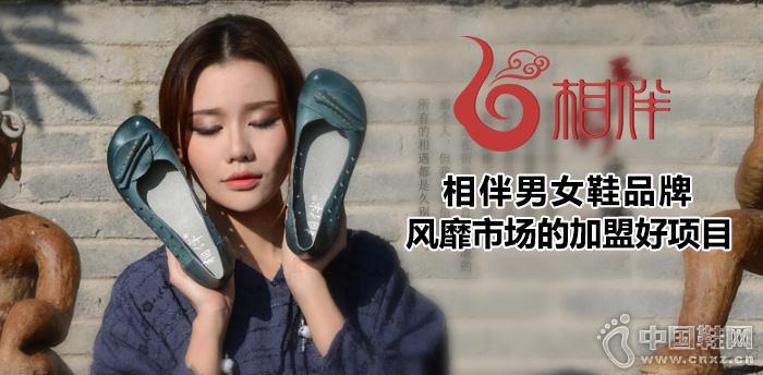 相伴男女鞋品牌 风靡市场的加盟好项目