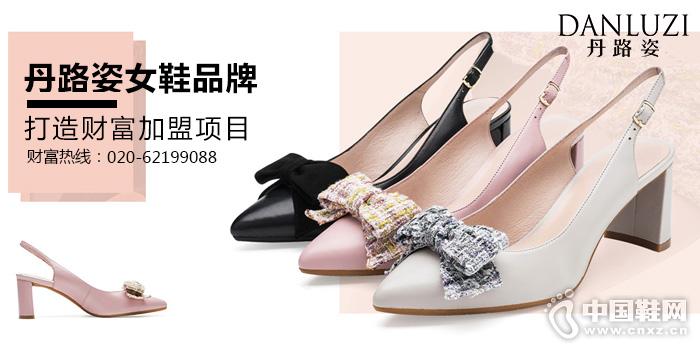丹路姿女鞋品牌 打造财富加盟项目