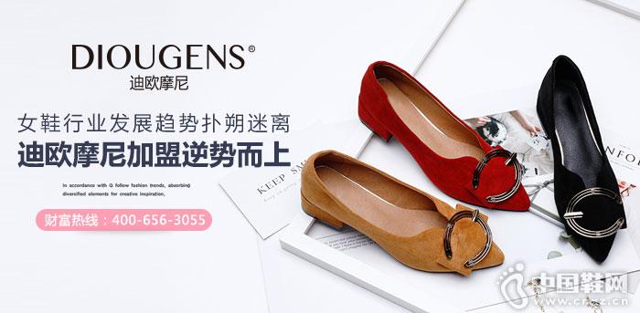 女鞋行业发展趋势扑朔迷离 迪欧摩尼加盟逆势而上