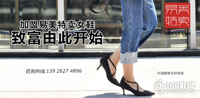 加盟易美特卖女鞋 致富由此开始