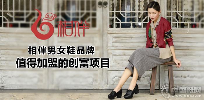 相伴男女鞋品牌 值得加盟的创富项目