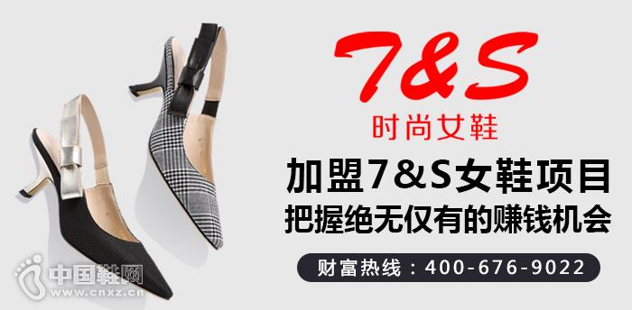 加盟7&S女鞋项目 把握绝无仅有的赚钱机会