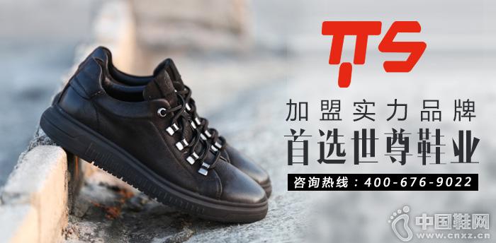 加盟实力品牌 首选世尊鞋业