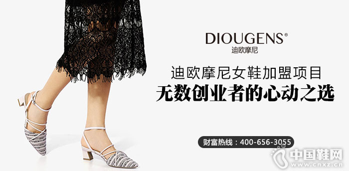 迪欧摩尼女鞋加盟项目 无数创业者的心动之选