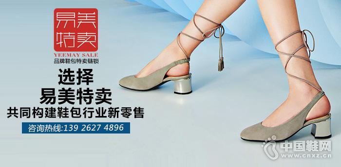 选择易美特卖 共同构建鞋包行业新零售