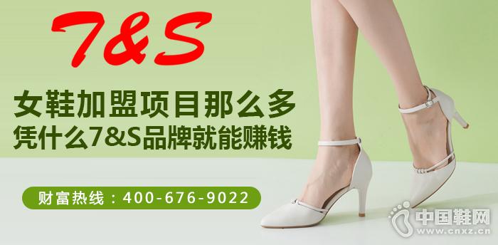 女鞋加盟项目那么多 凭什么7&S品牌就能赚钱?