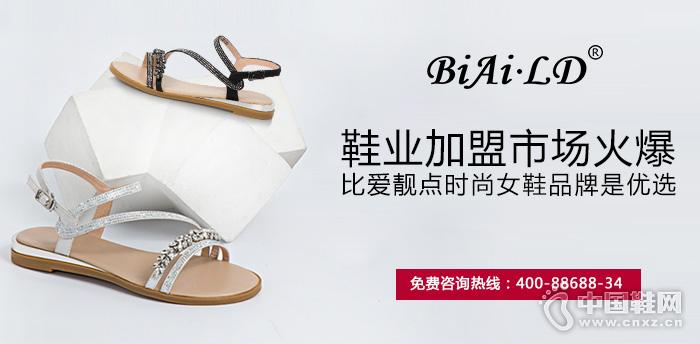 鞋业加盟市场火爆 比爱靓点女鞋品牌是优选