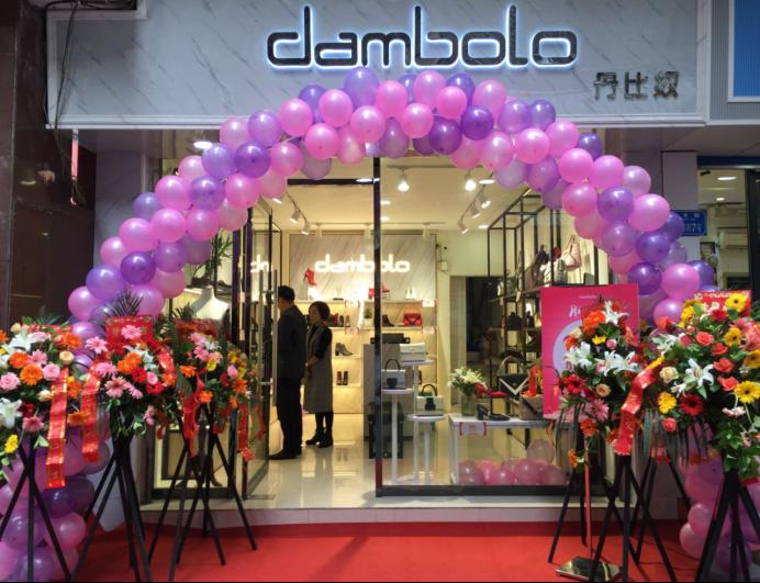 热烈祝贺丹比奴品牌鞋包——新疆店开业大吉
