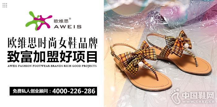 欧维思时尚女鞋品牌 致富加盟好项目