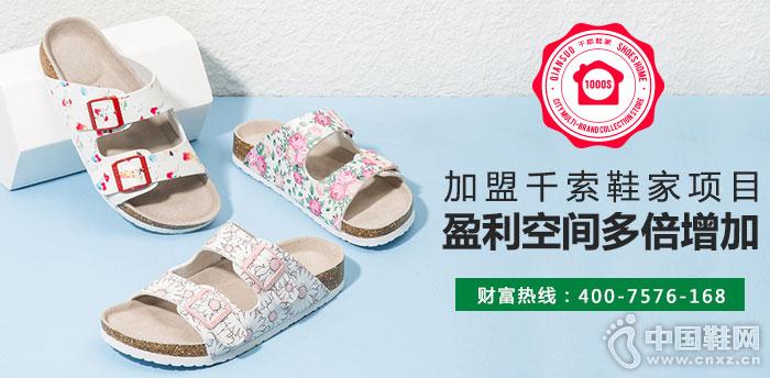 千索鞋家加盟项目:盈利空间多倍增加