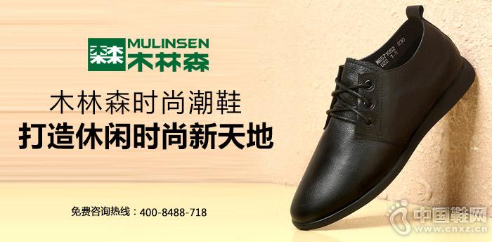 木林森时尚潮鞋打造休闲时尚新天地