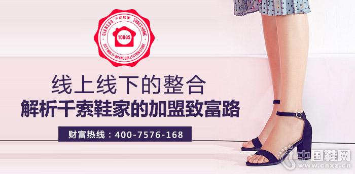 线上线下的整合 解析千索鞋家的加盟致富路