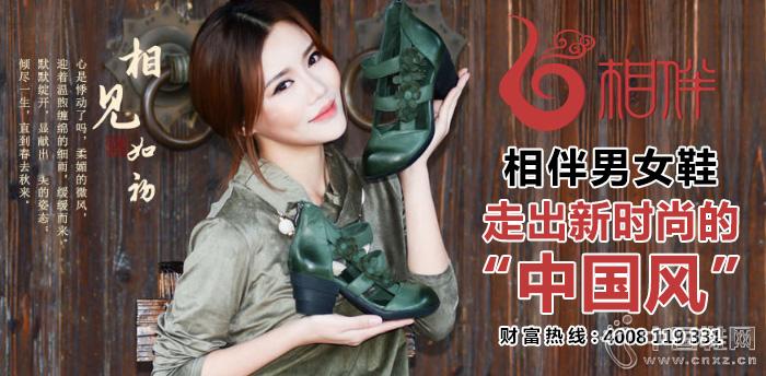 """相伴男女鞋——走出新时尚的""""中国风"""""""