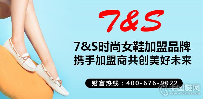 7&S时尚女鞋加盟品牌携手加盟商共创美好未来