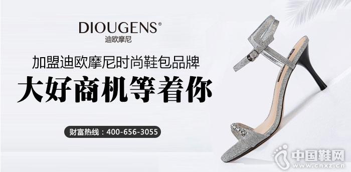 加盟迪欧摩尼时尚鞋包品牌 大好商机等着你