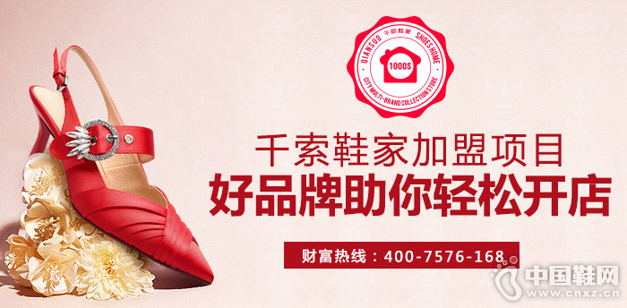 千索鞋家加盟项目 好品牌助你轻松开店