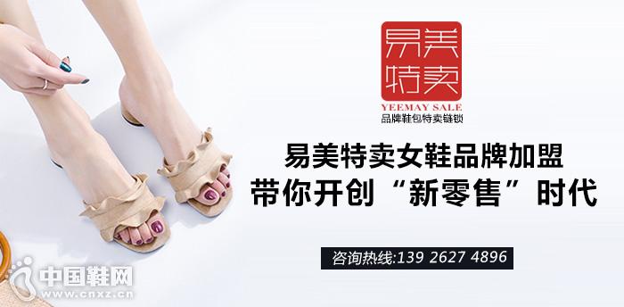 """易美特卖女鞋品牌加盟 带你开创""""新零售""""时代"""