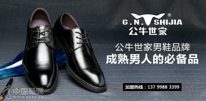 公牛世家男鞋品牌 成熟男人的必备品