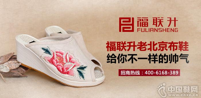 福联升老北京布鞋 给你不一样的帅气